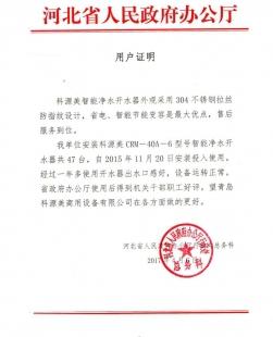 河北省政府使用后给予