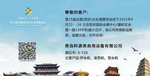 青岛科源美邀您参观西安水处理展览会